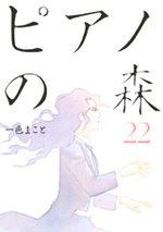 Piano Forest 22 Manga