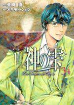 Les Gouttes de Dieu 34 Manga