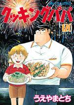Cooking Papa 120 Manga
