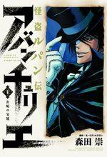 Arsène Lupin 1 Manga
