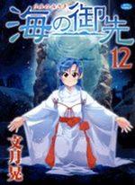 Umi no Misaki 12 Manga