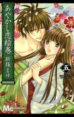 Ayakashi Koi Emaki - Le Manuscrit des Illusions 5 Manga