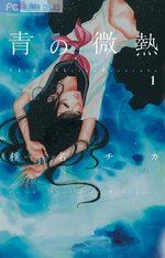 Enfer bleu 1 Manga
