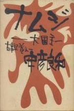 Namuji - Ôkuninushi 1 Manga