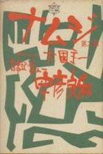 Namuji - Ôkuninushi 2 Manga