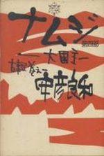 Namuji - Ôkuninushi 4 Manga