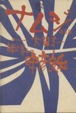 Namuji - Ôkuninushi 5 Manga