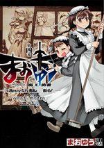 Maoyû Maô Yûsha - Kono Watashi no Mono Tonare, Yûsha yo - Kotowaru 4 Manga