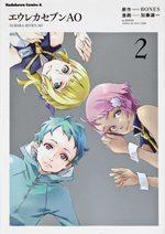Eureka Seven Ao 2 Manga