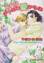 Sorewa Yappari Ai Kamone 1 Manga