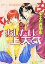 Ashita wa Joutenki 1 Manga