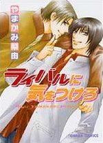 Rival ni Ki wo Tsukero 1 Manga