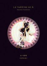 A no Gekijô - Le Theatre de A 1