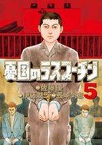 Yûkoku no Rasputin 5 Manga