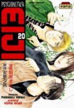 Psychometrer Eiji 20 Manga