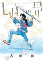 Shichigatsu no Hone 4 Manga