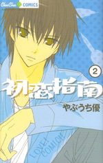 Leçons d'amour 2 Manga