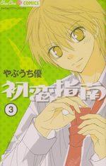 Leçons d'amour 3 Manga