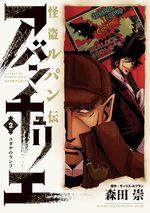 Arsène Lupin 2 Manga