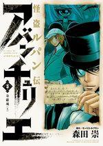 Arsène Lupin 3 Manga