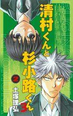 Kiyomura-kun to Sugi Kôji-kun ro 2