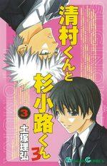 Kiyomura-kun to Sugi Kôji-kun ro 3