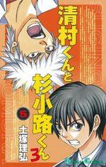 Kiyomura-kun to Sugi Kôji-kun ro 5