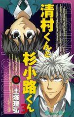 Kiyomura-kun to Sugi Kôji-kun ro 6