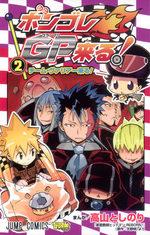Vongola GP Kuru! 2 Manga