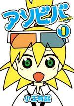 Asoviva 1 Manga