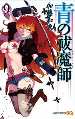 Blue Exorcist # 9