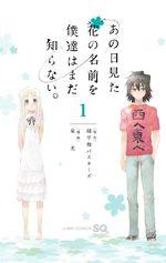 Ano Hana 1 Manga