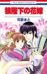 Ôkami Heika no Hanayome 7 Manga