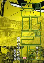 Golgo 13 166 Manga