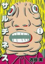 Saltiness 1 Manga