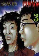 Himizu 3 Manga