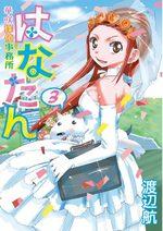 Hanatan - Hanasaki Tantei Jimusho 3 Manga