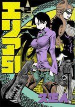 Area 51 2 Manga