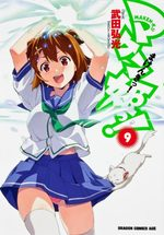 Makenki 9 Manga