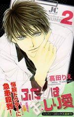 Futari ha Oshiri ai 2 Manga