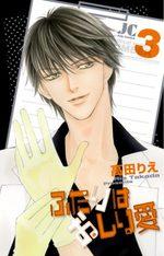 Futari ha Oshiri ai 3 Manga