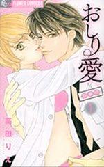 Oshiri ai Shinsatsuchû 1 Manga