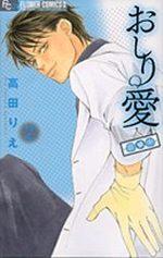 Oshiri ai Shinsatsuchû 2 Manga
