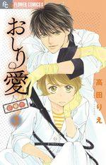 Oshiri ai Shinsatsuchû 3 Manga