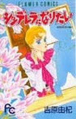 Yuki Yoshihara - Best Collection 2 Manga