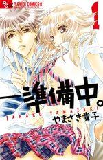 Junbichû 1 Manga