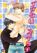 Slightly Dangerous Switch 1 Manga