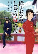Idai Naru, Shurarabon 1 Manga
