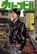 Green Hill 1 Manga
