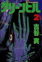 Green Hill 2 Manga